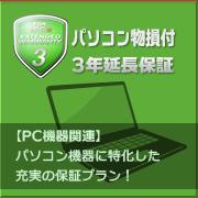 パソコン物損付3年延長保証【PC機器関連】パソコン機器に特化した充実の保証プラン!