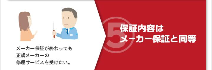 5)メーカー保証が終わっても正規メーカーの修理サービスを受けたい。 保証内容はメーカー保証と同等